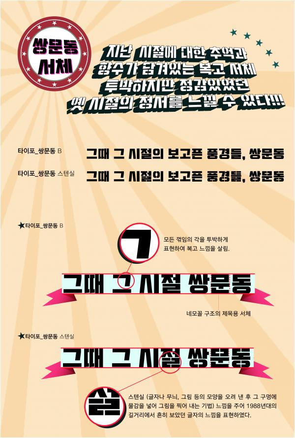 Typo_SsangmunDong_B.jpg