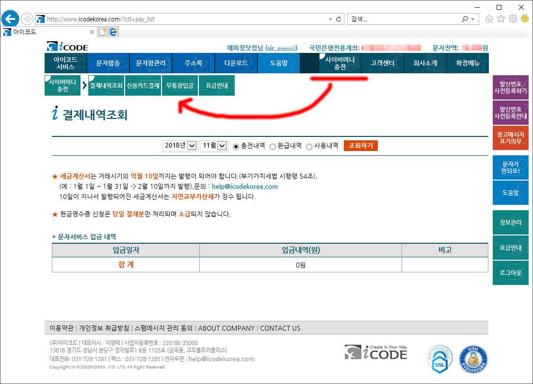 icodekorea_20181122_3.png