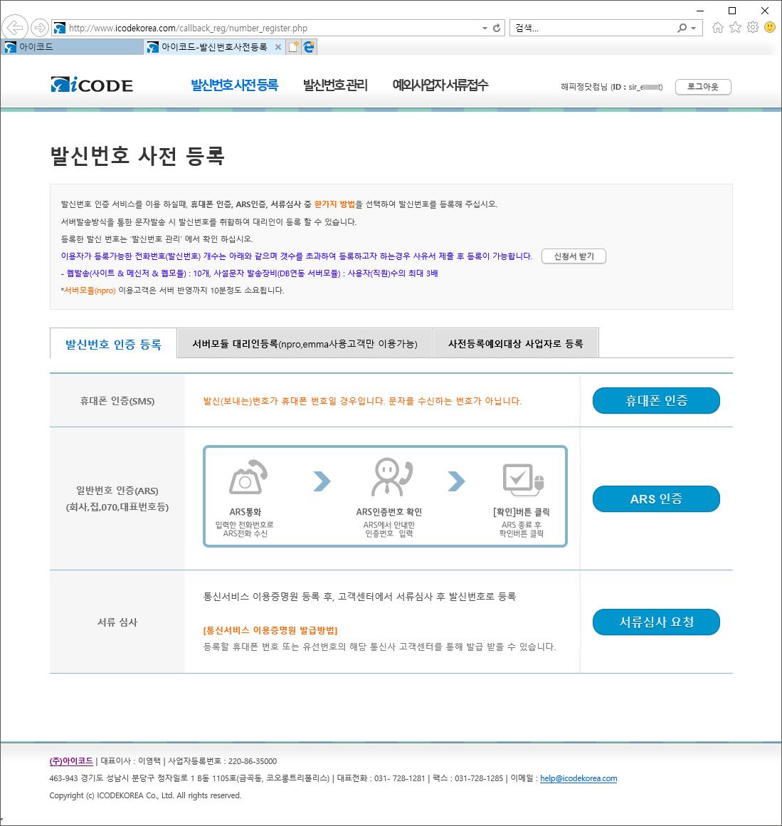 icodekorea_20181122_5.png
