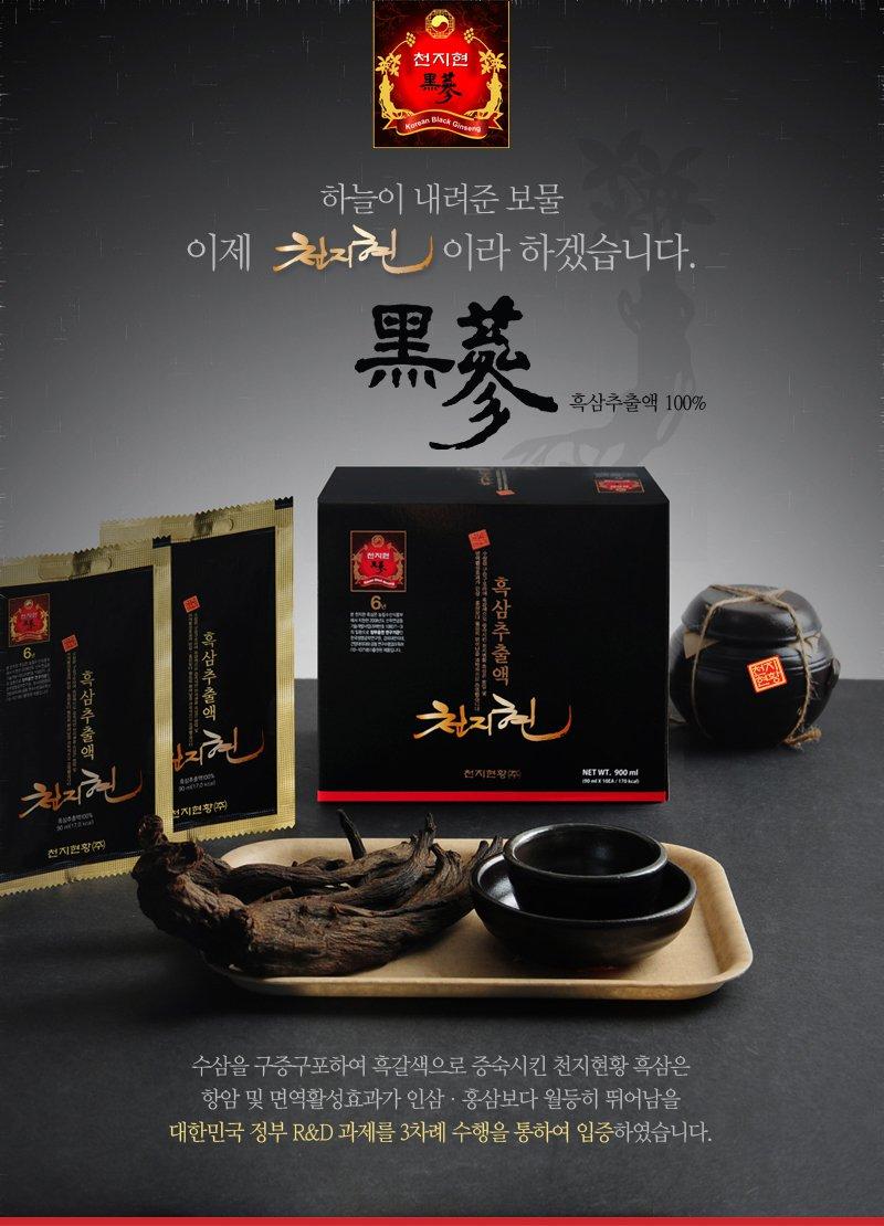 black_ginseng_01.jpg