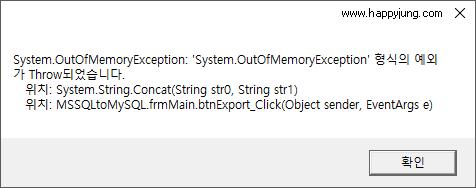 MSSQLtoMySQL_error_20171029_01.png