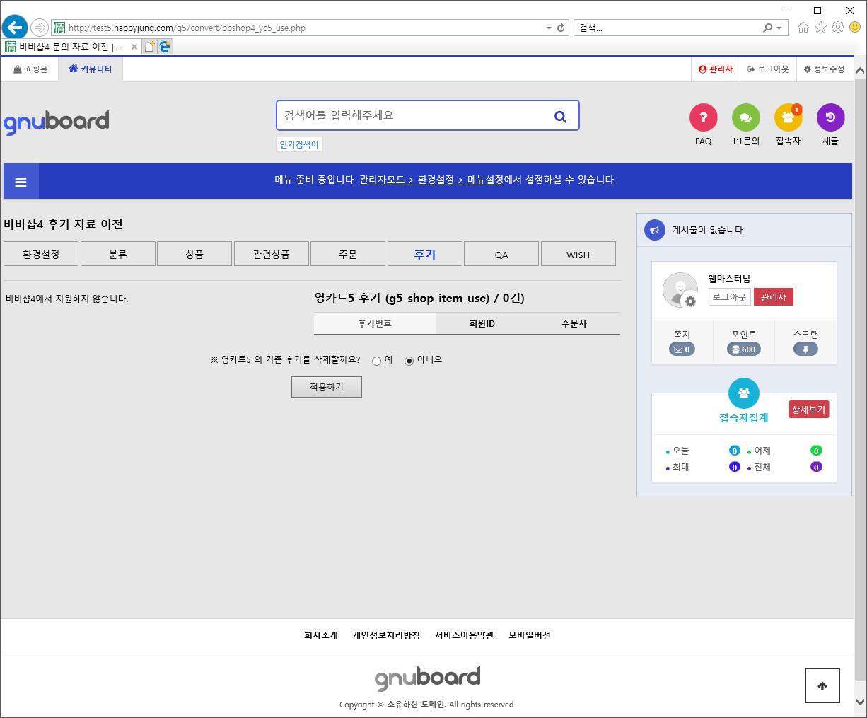 convert_bbshop4_yc5_use.png