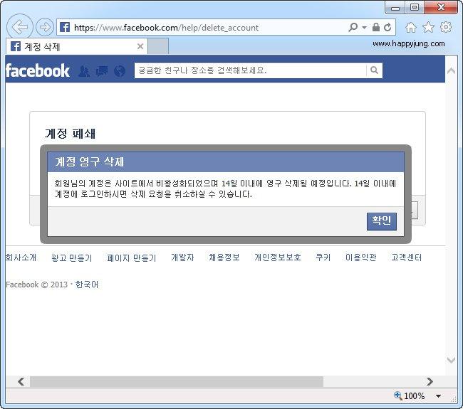 facebook_delete_20130724_03.jpg