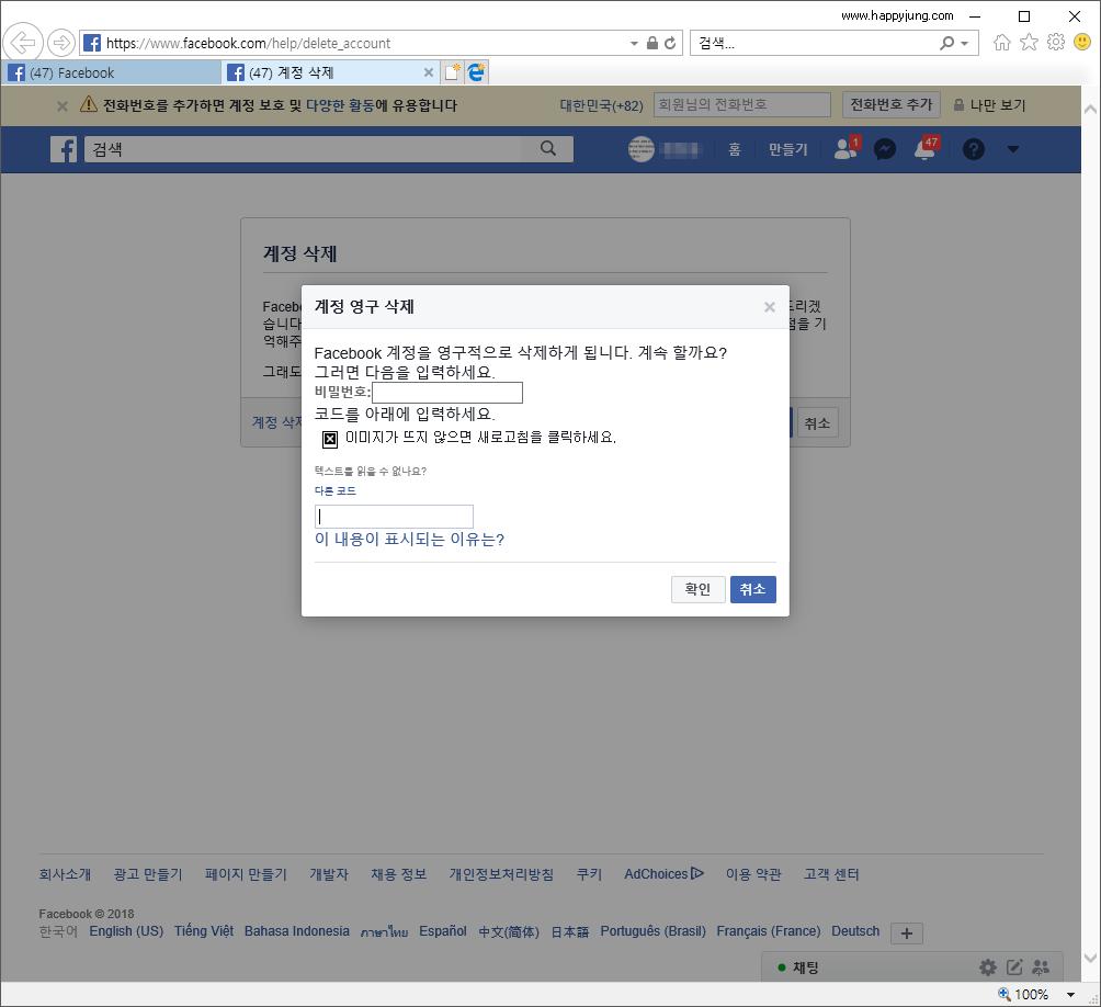 facebook_leave_20180618_05_error.png