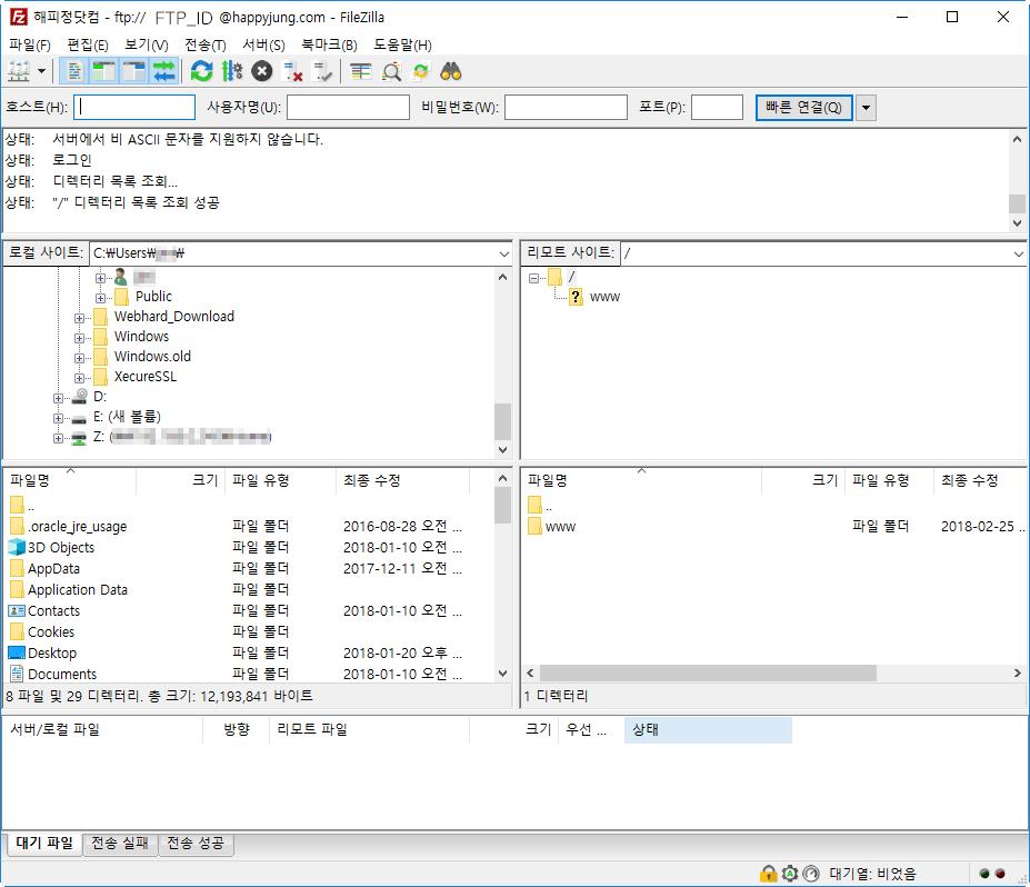 filezilla_20180225_06.png