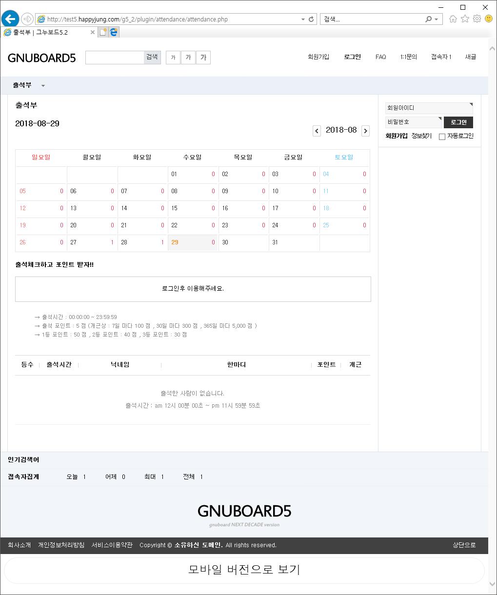 gnuboard5_attendance_5_2_20180829_1.png