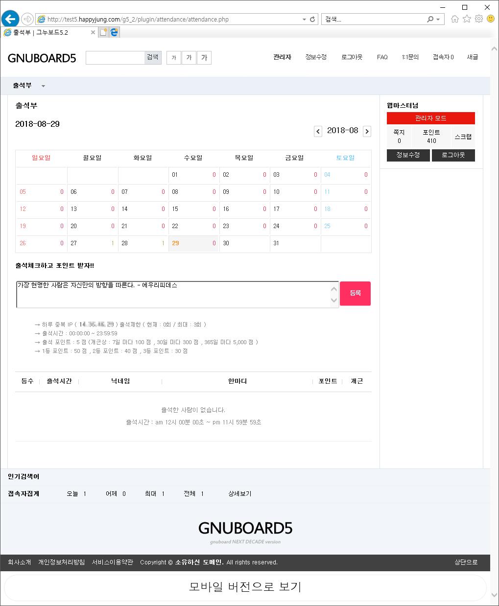 gnuboard5_attendance_5_2_20180829_2.png