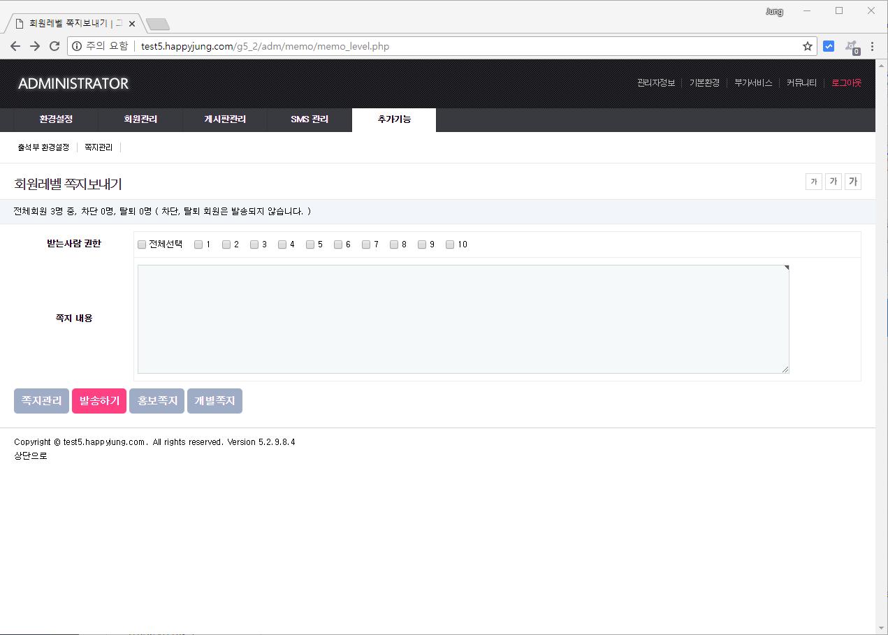 gnuboard5_memo52_3.png