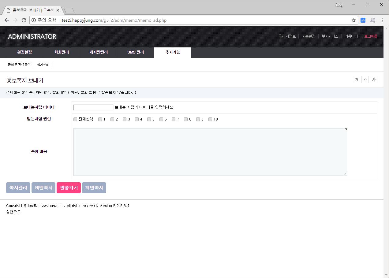gnuboard5_memo52_4.png