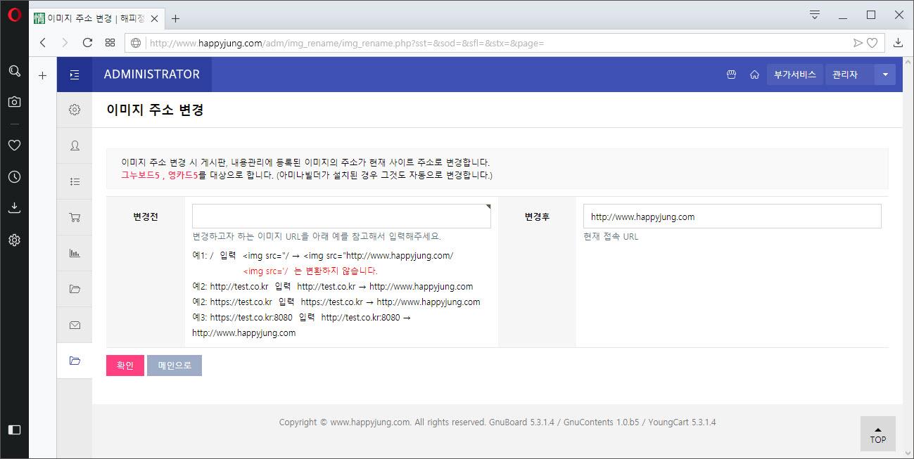 gnuboard5_url_change.png