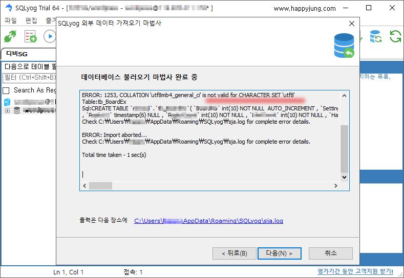 sqlyog_import_20171026_18_error.png