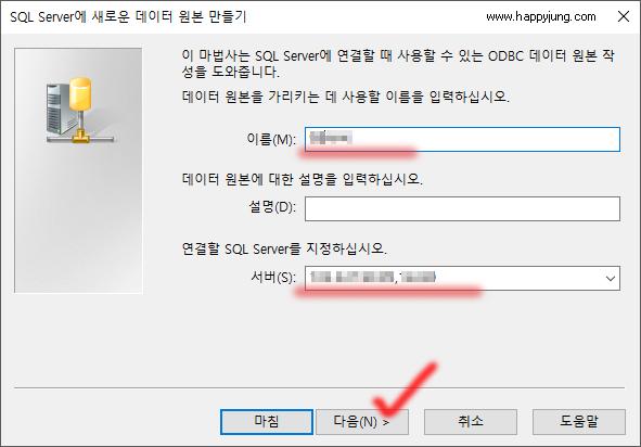 windows10_odbc_20171026_04.png