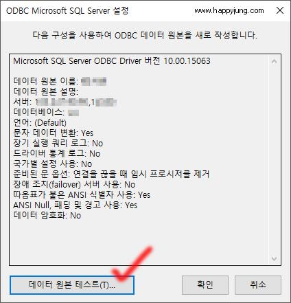 windows10_odbc_20171026_08.png