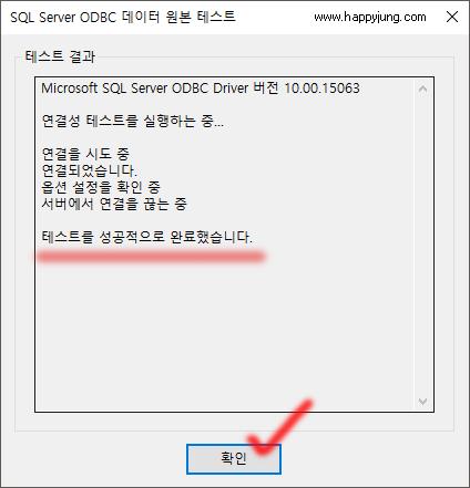 windows10_odbc_20171026_09.png
